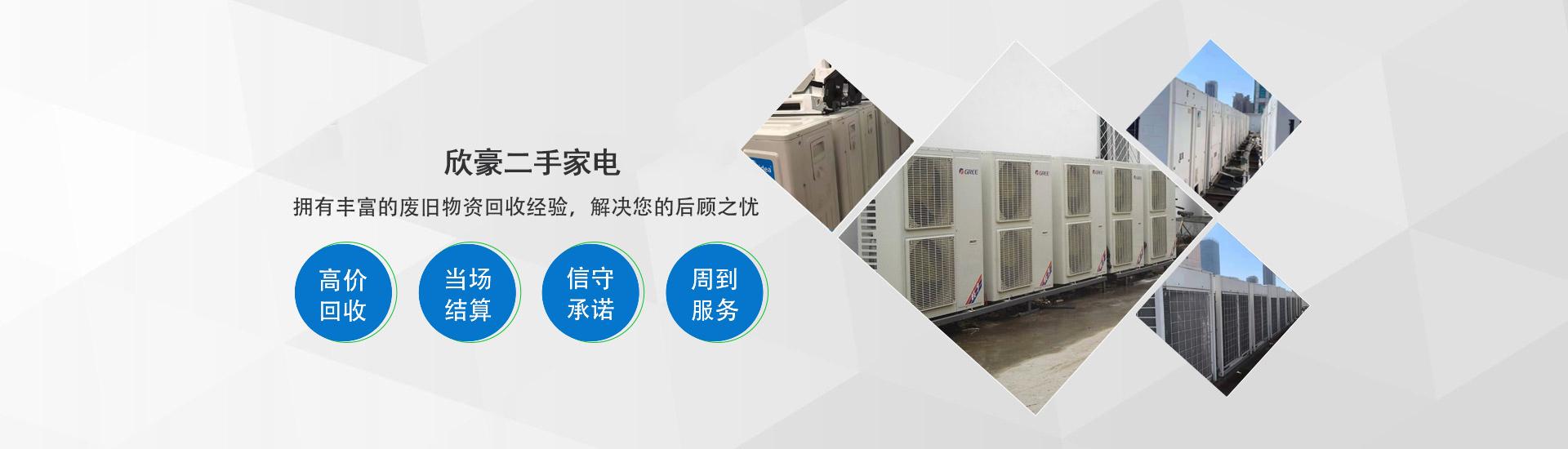 上海厨房设备回收厂家